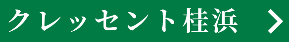 クレッセント桂浜